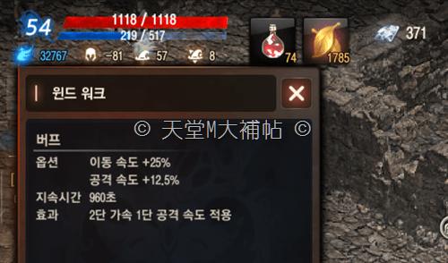 天堂M 風走