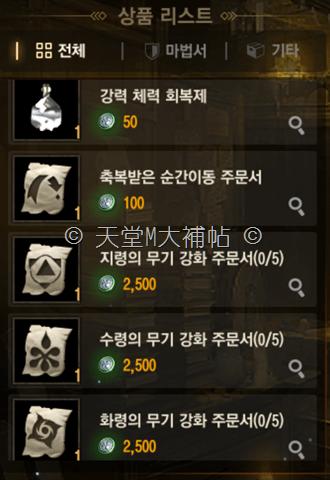 天堂M武器屬性卷軸 購買