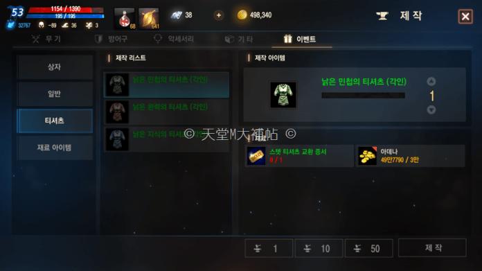 天堂M 製作屬性T恤