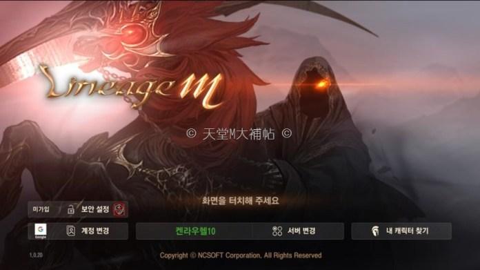 天堂M 1.0.25a 主程式下載
