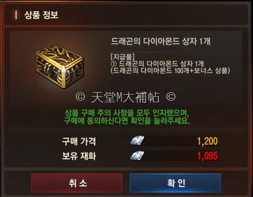 天堂M 商城 購買龍鑽 划算