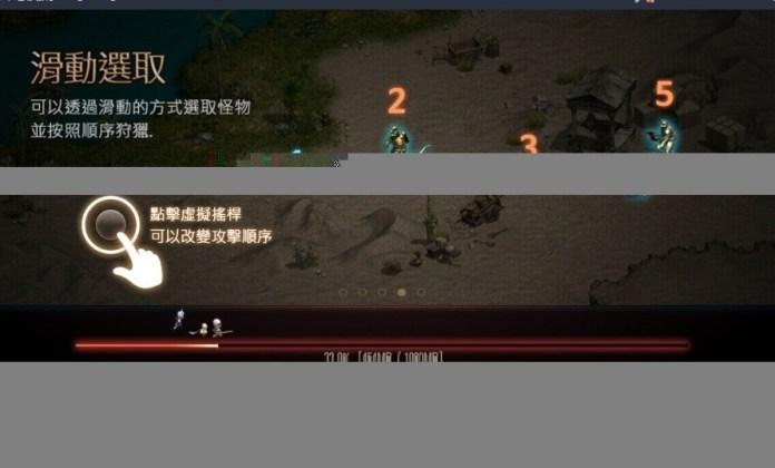 台版天堂M 中文介面