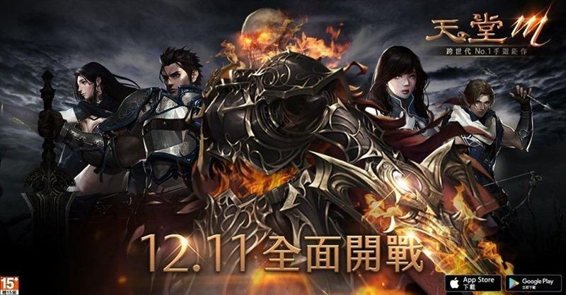 台版天堂M將於12/11正式開服,血盟召集令、再戰手遊包準備開跑