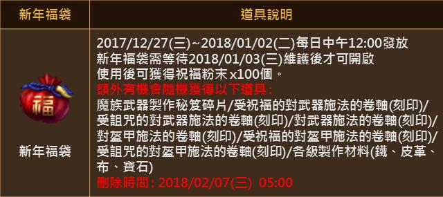 12/26~12/31 港澳玩家連線異常,今起開始發放補償