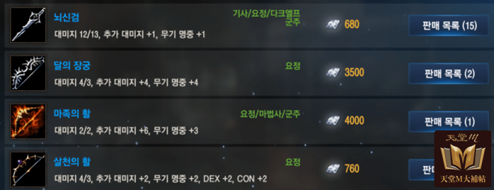 天堂M 台韓服物價