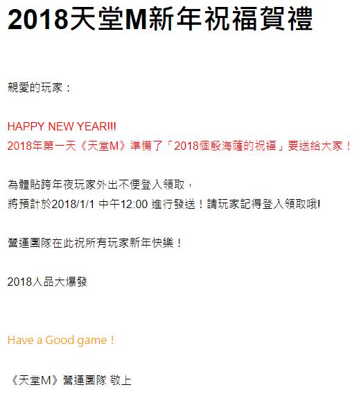 天堂M新年賀禮