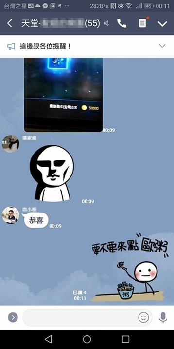 天堂M LINE貼圖 邪客愛將-小白臉2