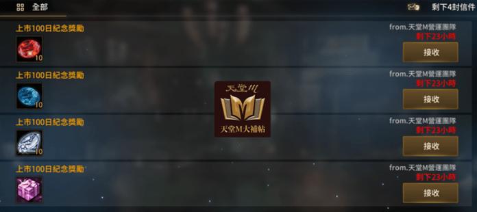 天堂M 100日獎勵