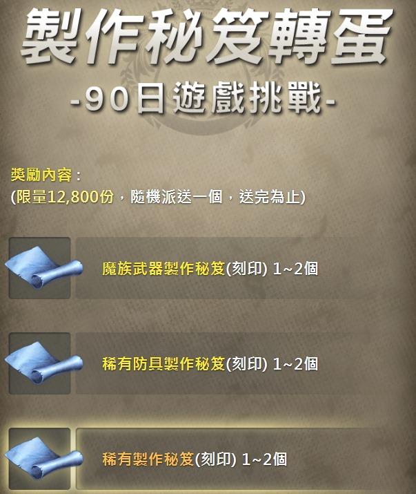 登入90天的送藍布活動消失?官方公告將從 4/20 開始發放 (beanfun App 活動)
