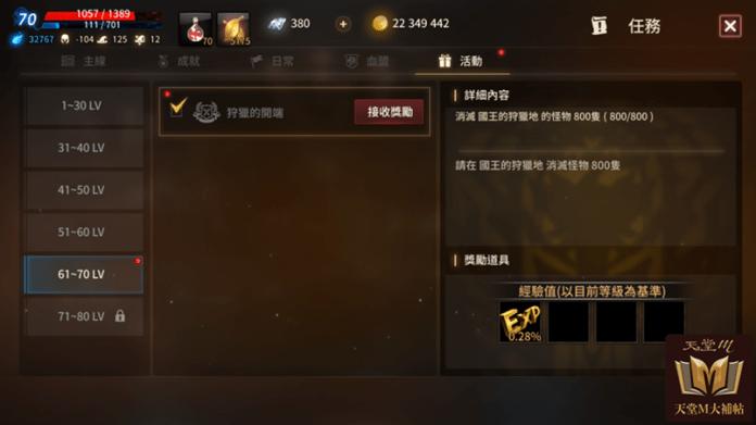國王的狩獵場 任務獎勵