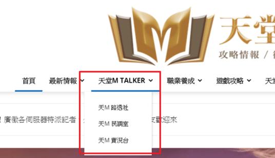 天堂M Talker