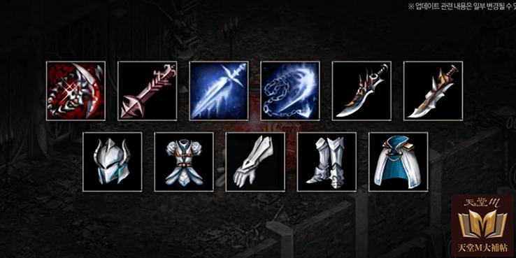天堂M 鬥士 龍騎士 武器裝備