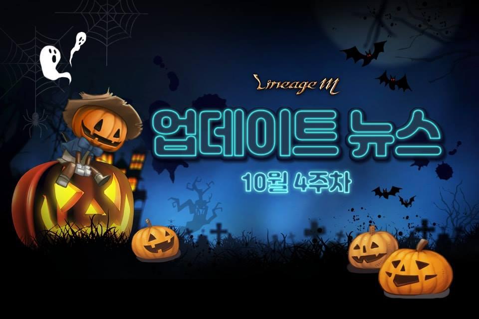 (韓)10/25更新細節:新增「紋樣」系統,萬聖節活動開始!