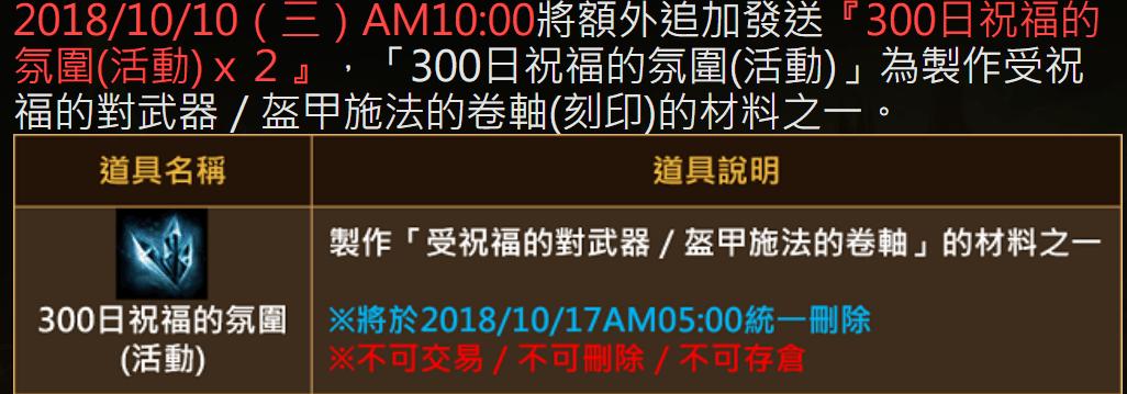 (台)國慶雙十活動2:1+1 支援獎勵,更多 300 日祝福氛圍,可製作祝武/祝防