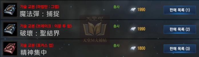 韓版 槍手技能 價格