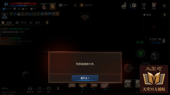 天堂M台韓服大規模斷線,疑似中華電信線路問題(10:24更新)
