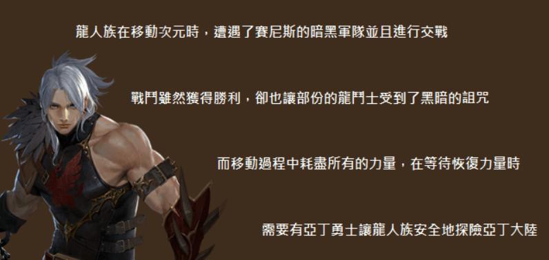 (台)0123更新情報:龍人族相關活動,經驗、消耗品獎勵天天拿