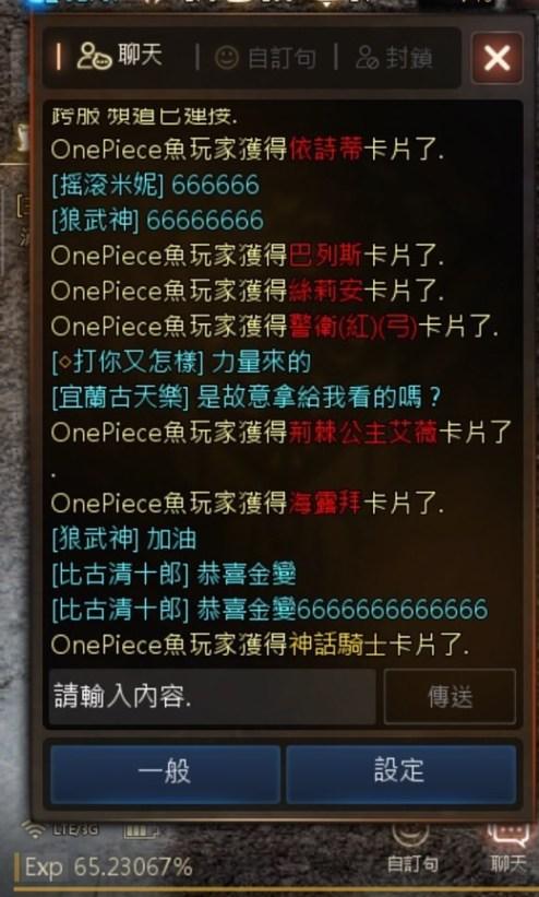 台服力量伺服器誕生第3位金變玩家「OnePiece魚」