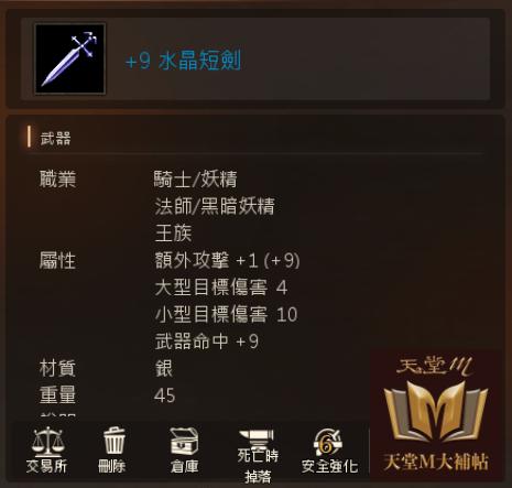 +9水晶短劍