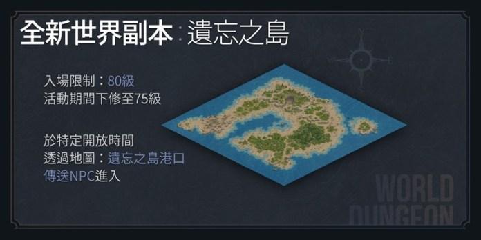 4-《天堂M》歡慶全新副本「遺忘之島」改版,0626_0724活動期間LV75以上即可進入
