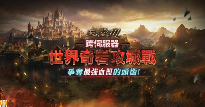 01-《天堂M》世界奇岩攻城戰9月8日火熱開打 爭奪最強血盟頭銜