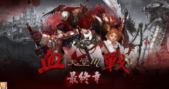 01-《天堂M》全新改版篇章「血戰」最終章釋出!