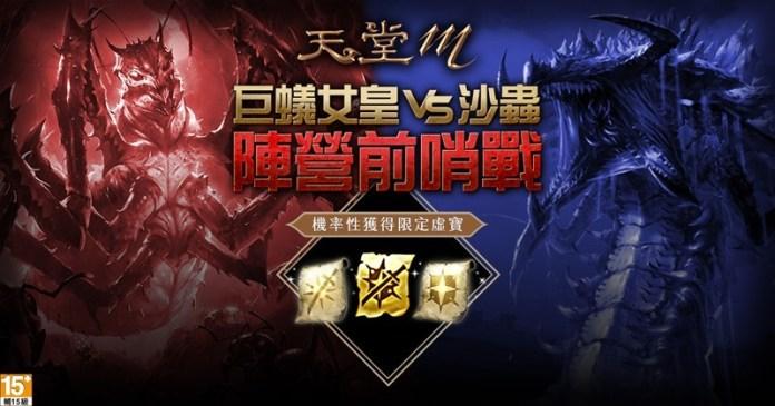 01-《天堂M》巨蟻女皇VS沙蟲 陣營前哨戰火熱開打!