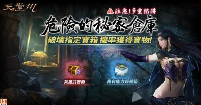 03-《天堂M》全新活動釋出,勇闖危險的秘密倉庫,避開多重魔法陷阱,稀有虛寶等你來拿!