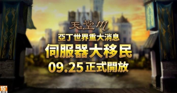 04-《天堂M》亞丁世界重大消息!伺服器大移民活動限時開放!
