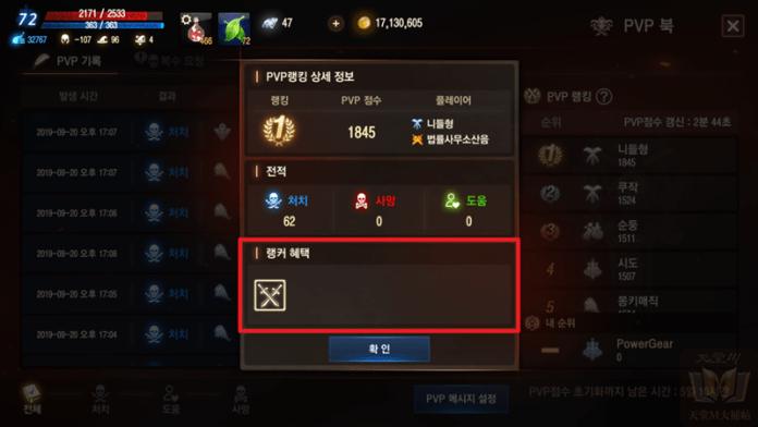 韓版取消 PvP 排名福利