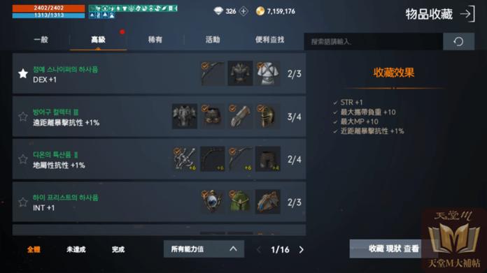 天堂2M漢化_圖片 113