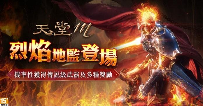 02-《天堂M》新春活動「烈焰地監」推出! BOSS「烈焰的死亡騎士」等待玩家挑戰!