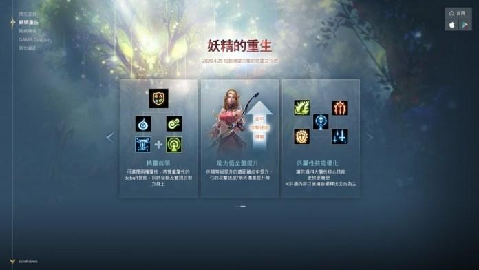 03-《天堂M》高階妖精,妖精的逆襲!能力值全盤提升