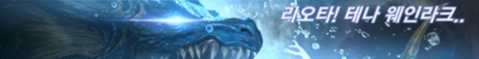 最新血盟突襲:水龍「法利昂的分身」挑戰攻略重點