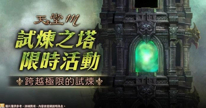 10-《天堂M》試煉之塔怪物重生時間縮短