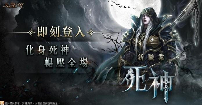 01-《天堂M》全新職業最強刺客「死神」9月1日正式上線