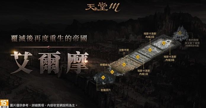 03-《天堂M》全新副本-艾爾摩帝國的埃斯卡洛斯即將於9月1日推出