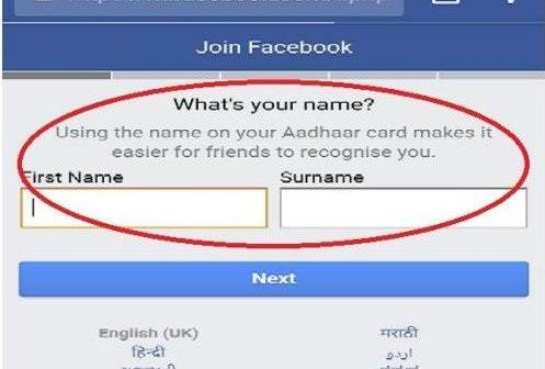 facebook aadhaar link