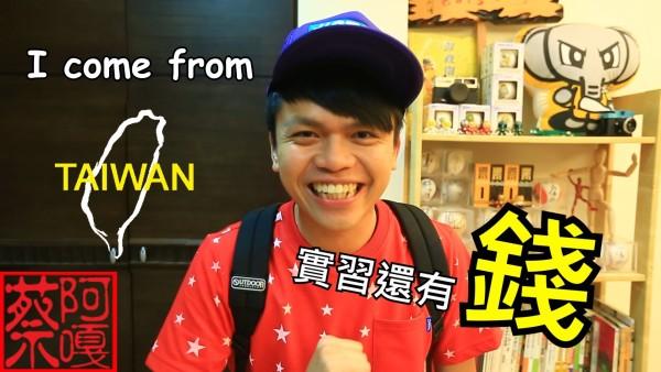 寨台灣的網路紅人如何運用網路行銷塑造個人品牌3-林瑋網路行銷策略站