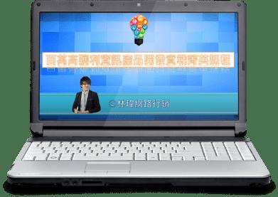 百萬高獲利資訊產品開發實戰菁英課程產品包裝圖片5-林瑋網路行銷
