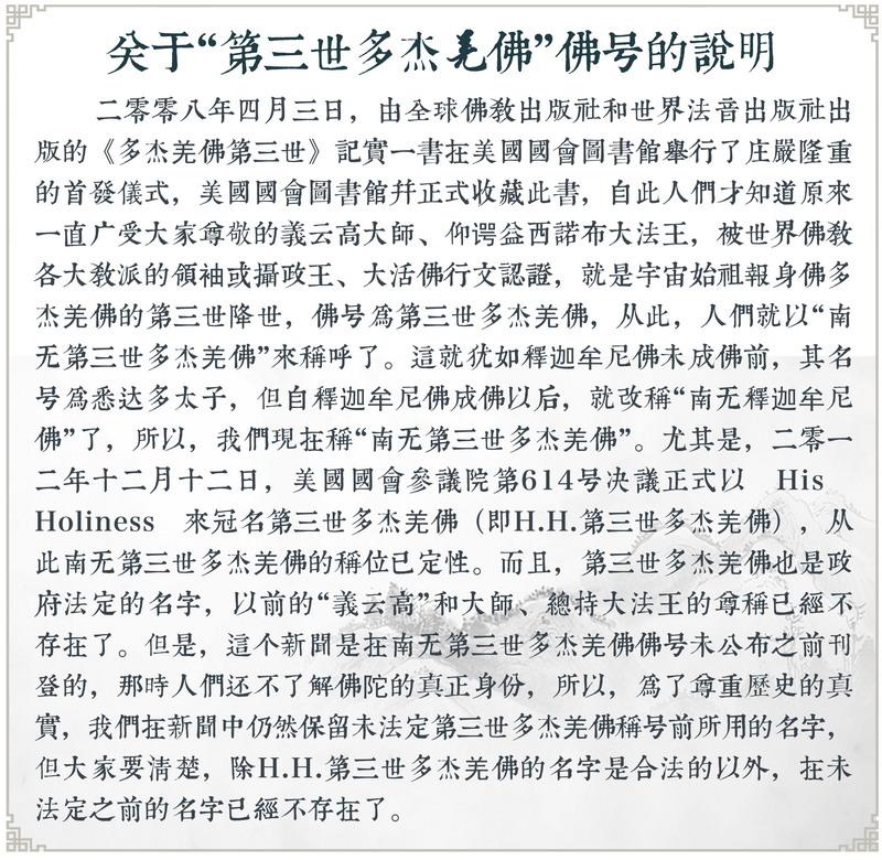 义云高大师成就登峰造极 美国加州定三月八日为大师日 诚为华人之光 第1张