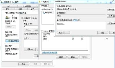 Windows共享
