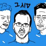 אינטרו 38: סוג ב – חיפה רוקס