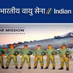 Indian Air Force Recruitment 2018 | AFCAT – 2018 |Commissioned  Officers | 182 Posts | July 2018 | Across India | Apply Online