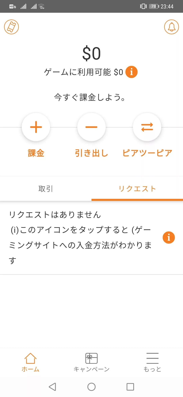 MuchBetterアプリトップ画面(日本語)