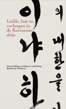 Omslag Liefde, lust en verlangen in de Koreaanse shijo - Samenstelling, vertaling en toelichting Boudewijn Walraven