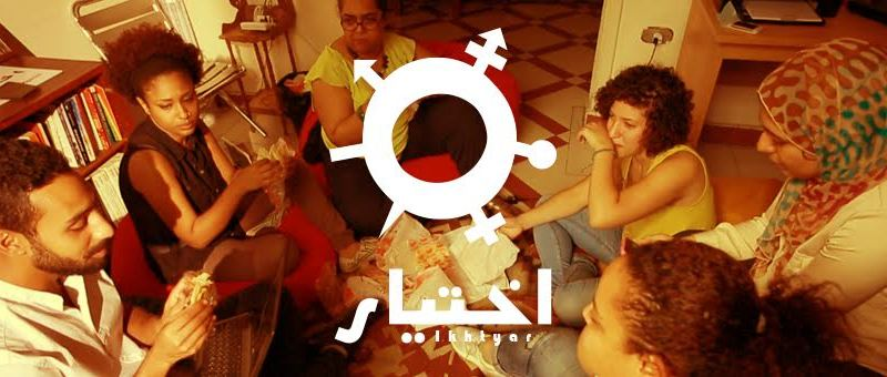 Ikhtyar, Gender, Sexuality, Campaign