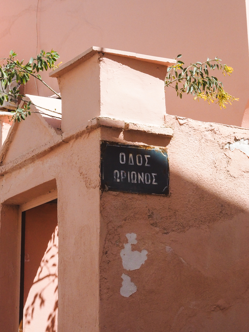 greek street sign