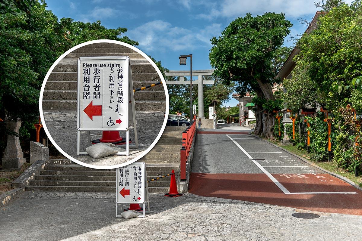Accessible Naminoue Shrine