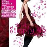 楊千嬅 Simply Me 新歌+精選